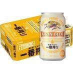 キリン KIRIN 一番搾り 350ml缶 1ケース 24本 ビール
