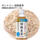 サントリー 胡麻麦茶 350mlペット 1ケース 24本入 取寄せ品