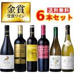 ワインセット 金賞受賞ワイン6本セット 赤3本 白3本 7