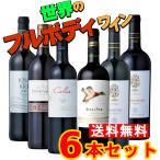 ワインセット 世界のフルボディワイン6本セット 赤6本 750ml×6本