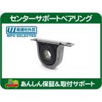 ■ヤフオク優先販売品■ センターサポートベアリング プロペラシャフト・C1500★A3V