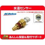 ■ヤフオク優先販売品■ 水温センサー/メーター・サバーバン C1500 K1500 アストロ★A5Y