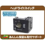 ヘッドライトスイッチ・サバーバン タホ アストロ C1500 CK★A9T