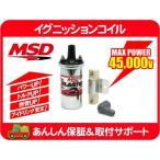 イグニッションコイル MSD ブラスター2コイル メッキ 45000V イグニッションコイル★AQO