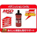 ■ヤフオク優先販売品■ イグニッションコイル MSD ブラスター2 点火コイル MSD6Aに★AQP