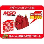 ■ヤフオク優先販売品■ イグニッションコイル MSD ブラスターSS MSD6ALに★AQR