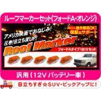 ルーフマーカーセット フォードA オレンジ・F150 F250 ブロンコ★ATH