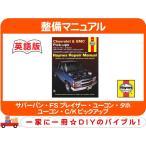 ■ヤフオク優先販売品■ 整備マニュアル ヘインズ 英語 最新版・サバーバン C1500★AWB