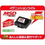 イグニッションコイル MSD・C4 コルベット カプリス 307 HEI★B1B