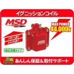 イグニッションコイル MSD・サバーバン シェビーバン C/K K5★B1C
