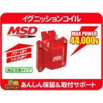 ■ヤフオク優先販売品■ イグニッションコイル MSD・マスタング F-150 ブロンコ F150★B1D