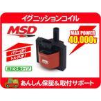 イグニッションコイル MSD・サバーバン アストロ タホ CT34G★B1F