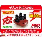 イグニッションコイル MSD・F150 タウンカー コンチネンタル★B1G