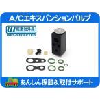 A/C エアコン エキスパンション バルブ エキパン・ダッジ ラムバン★BYC - 5,480 円