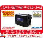 バッテリー 78DT-7MF・サバーバン タホ エスカレード アメ車★C5T