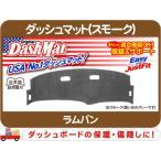 ■ヤフオク優先販売品■ ダッシュマット・98〜03y ダッジ ラム バン ラムバン RAM★C8Y