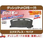 ダッシュマット・03-07y シボレー エクスプレス GMC サバナ★C9A