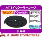 切売10cm〜 ATオイルクーラーホース 内径 3/8(9.5mm)ミッション★CGV