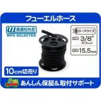切売 10cm フューエルホース 燃料ホース 内径3/8 9.5mm★CME