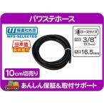 切売 10cm〜 パワステホース 内径 3/8(9.5mm) AC デルコ★CMG