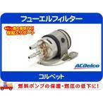 ■ヤフオク優先販売品■ フューエルフィルター 燃料フィルター・99-03y コルベット★CPH