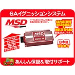 6Aイグニッションシステム保証付き MSD 6A CDI デジタル 6201 フルトラ★CRS