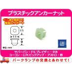 プラスチックアンカーナット・サバーバン タホ CK ユーコン★D6U