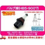 ヘッドライトバルブ球 HB5 9007・ハマーH2 ナビゲーター マスタング★D7N