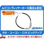 A/Cコンプレッサーホース 高圧 低圧・タホ ユーコン C1500★DUA