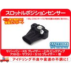 ■ヤフオク優先販売品■ スロットルポジションセンサー ・アストロ サバーバン TPS★EIN