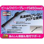 ビーム エアロ ワイパー 450mm 18in・95-サバーバン C1500★ERX