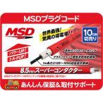 MSDプラグコード 8.5mm スーパーコンダクター 赤 ワンオフ★FJW