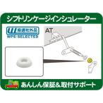 ■ヤフオク優先販売品■ シフトリンケージインシュレーター・サバーバン K5 C10★FMT