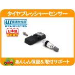 タイヤプレッシャーセンサー TPMS・エスカレード タホ H2★FQI