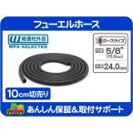 切売 10cm〜 フューエルホース 燃料ホース 内径5/8 15.9mm★GCJ