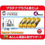 スパークプラグ プラチナ・PTクルーザー クライスラー PT24★GYO - 2,600 円