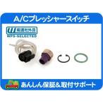 A/C エアコン プレッシャー スイッチ センサー 高圧側・サバーバン FS ブレイザー ユーコン C10 K10 C1500 K1500  CK C/K TBI ★I4K