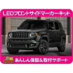 LED フロント サイドマーカー アンバー オレンジ レンズ・レネゲード トレイルホーク ロンジチュード BU 14 24 Jeep クライスラー★JBP