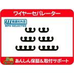 ワイヤーセパレーター プラグコード クランプ 黒 ルーム★P1M