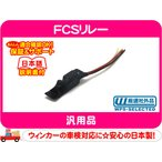 FCSリレー・日本製 ウィンカー 車検対策 FCS-12 アメ車★PHB