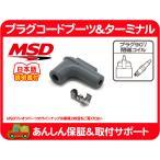 MSDプラグブーツ&ターミナル MSDプラグコード ワンオフ プラグ SSコイル 閉磁コイル★ZGM