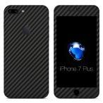 iPhone7 Plus スキンシール 全面 360° カバー シール ケース 薄い wraplus 選べる31色 ブラックカーボン