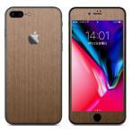 iPhone8 Plus スキンシール 前面 背面 シール ケース カバー wraplus 選べる31色 ブロンズブラッシュメタル