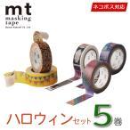 マスキングテープ mt カモ井加工紙 Halloween ハロウィンセット 5巻