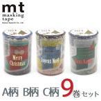 マスキングテープ mt カモ井加工紙 2020 クリスマス ABC柄セット 9巻