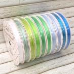 ラッピングリボン リボンセット HEIKO シモジマ シングルサテンリボン3mm  お得な10色セット  グリーン・ブルー系