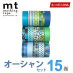 マスキングテープ 大特価 10巻セット mt カモ井加工紙 オーシャンセット 15mmx10m ネコポス送料無料