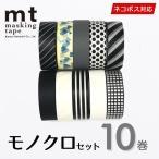 マスキングテープ マステ 10巻セット mt カモ井加工紙 モノクロセット 15mmx10m