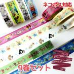 マスキングテープ マステ 大特価 9巻セット MANGO ART COMPANY ラッピング倶楽部オリジナル ネコポス送料無料