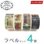 ショッピングマスキングテープ マスキングテープ マステ 特価 4巻セット 東京アンティーク ラベルセット 25mm×7m ネコポス送料無料